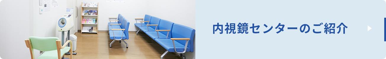 食道・胃・十二指腸・下部消化管・道・膵臓といった臓器の内視鏡に関する検査や治療を行っています。