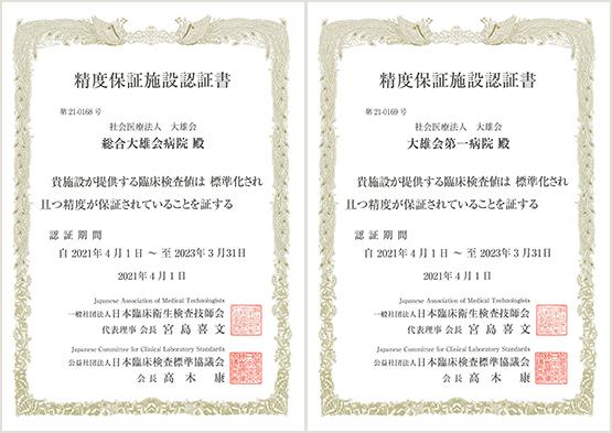 精度保証施設認定証(総合大雄会病院・大雄会第一病院)
